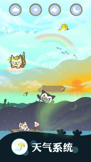 暖风捕鱼日2048猫岛安卓版