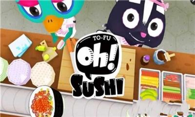 哦寿司破解版